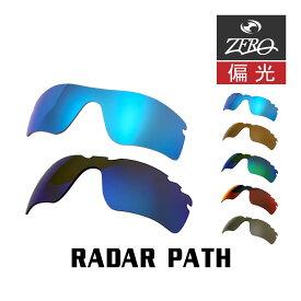 当店オリジナルレンズ オークリー スポーツ サングラス 交換レンズ OAKLEY RADAR PATH レーダーパス 偏光レンズ ZERO製