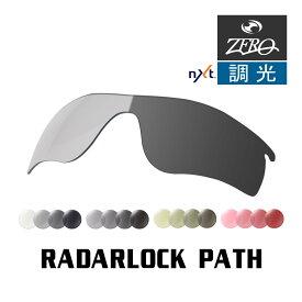 オークリー スポーツ サングラス 交換レンズ OAKLEY RADARLOCK PATH レーダーロックパス 調光レンズ ZERO製