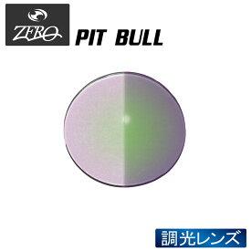 当店オリジナルレンズ オークリー サングラス 交換レンズ OAKLEY PIT BULL ピットブル 調光レンズ ZERO製