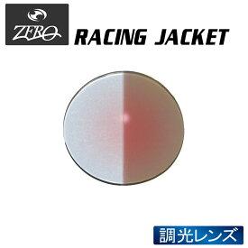 当店オリジナルレンズ オークリー スポーツ サングラス 交換レンズ OAKLEY RACING JACKET レーシングジャケット 調光レンズ ZERO製