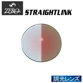 当店オリジナルレンズ オークリー サングラス 交換レンズ OAKLEY STRAIGHTLINK ストレートリンク 調光レンズ ZERO製