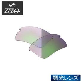 当店オリジナルレンズ オークリー スポーツ サングラス 交換レンズ OAKLEY FLAK2.0 フラック 2.0 アジアンフィット ゴルフ向け 調光レンズ ZERO製