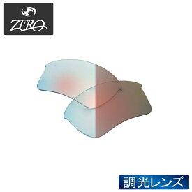当店オリジナルレンズ オークリー スポーツ サングラス 交換レンズ OAKLEY FLAK JACKET XLJ A フラックジャケット 調光レンズ ZERO製
