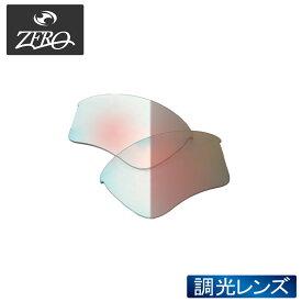 当店オリジナルレンズ オークリー スポーツ サングラス 交換レンズ OAKLEY HALF JACKET1.0 XLJ ハーフジャケット 調光レンズ ZERO製