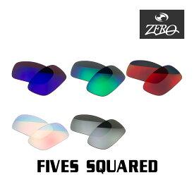 【訳あり】 アウトレット 当店オリジナルレンズ オークリー サングラス 交換レンズ OAKLEY FIVES SQUARED ファイブススクエアード ミラーあり ZERO製