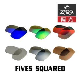 当店オリジナルレンズ オークリー サングラス 交換レンズ OAKLEY FIVES SQUARED ファイブススクエアード 偏光レンズ ZERO製