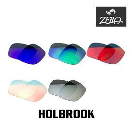 当店オリジナルレンズ オークリー サングラス 交換レンズ OAKLEY HOLBROOK ホルブルック ミラーあり ZERO製