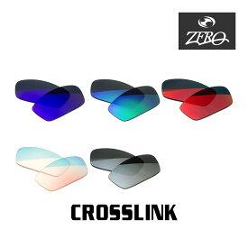 【訳あり】 アウトレット 当店オリジナルレンズ オークリー サングラス 交換レンズ OAKLEY CROSSLINK クロスリンク ミラーあり ZERO製