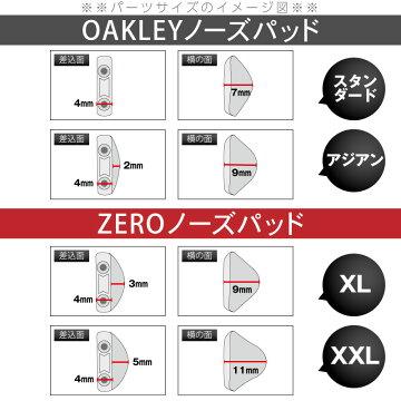 オークリーアクセサリーノーズパッドラージOAKLEYNOSEPADZERO製CROSSLINK等各種に対応