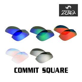 【訳あり】 アウトレット 当店オリジナルレンズ オークリー スポーツ サングラス 交換レンズ OAKLEY COMMIT SQUARE コミットスクウェア ミラーあり ZERO製