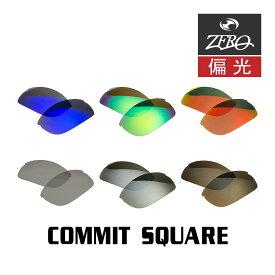 当店オリジナルレンズ オークリー スポーツ サングラス 交換レンズ OAKLEY COMMIT SQUARE コミットスクウェア 偏光レンズ ZERO製