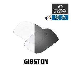 当店オリジナルレンズ オークリー サングラス 交換レンズ OAKLEY GIBSTON ギブストン 調光レンズ ZERO製