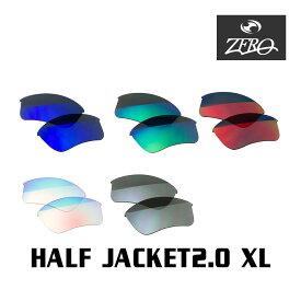 当店オリジナルレンズ オークリー スポーツ サングラス 交換レンズ OAKLEY HALF JACKET2.0 XL ハーフジャケット 2.0 ミラーあり ZERO製