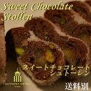 【2月限定】スイートチョコレートシュトーレン(簡易箱入)