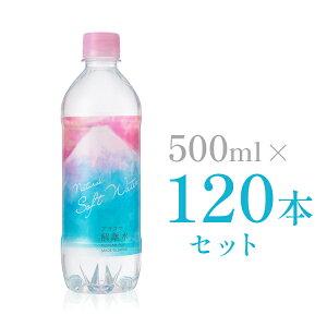 プラズマ解離水 500ml×120本セット 解離水 水 お水 500 ペットボトル 水500ml 高級 ミネラルウォーター ドリンク 500ml お水500ml 軟水 天然水 おいしい水 ダイエット エイジングケア デトックス 非