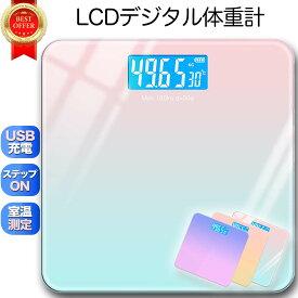 体重計 50g単位 測定 バックライト付 高精度 おしゃれ かわいい 室温表示 バッテリー表示 オートオフ デジタル USB充電 ヘルスメーター 乗るだけ 電源自動
