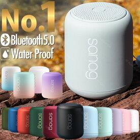 スピーカー Bluetooth 5.0 防水 ブルートゥース おしゃれ 大音量 ワイヤレス 高音質 コンパクト ポータブル 小型 iPhone スマホ 全12色