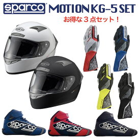 SPARCO スパルコ ヘルメット グローブ シューズ 3点セット MOTION KG-5 SET 走行会 カート【店頭受取対応商品】 レーシングヘルメット レーシンググローブ レーシングシューズ ヘルメット シューズ グローブ