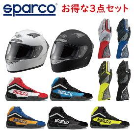 送料無料 SPARCO スパルコ 走行会向けスペシャル 3点セット【店頭受取対応商品】