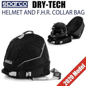 Sparco ヘルメットバッグ DRY-TECH スパルコ ドライテック【店頭受取対応商品】