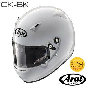 送料無料 Arai アライヘルメット CK-6K ジュニア カート SNELL FIA CMR2016 スネル【店頭受取対応商品】