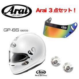 送料無料 Arai アライヘルメット GP-6S HANSクリップ バイザー 3点セット【店頭受取対応商品】