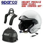 送料無料SparcoスパルコヘルメットPRORJ-3iHANSCLUB3ヘルメットバッグセット【店頭受取対応商品】