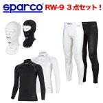 送料無料SPARCOスパルコアンダーウェアSHIELDRW-93点セットFIA公認【店頭受取対応商品】