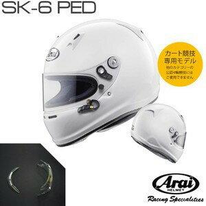 送料無料 Arai アライヘルメット SK-6 PED L(59-60cm) カート用ヘルメット【店頭受取対応商品】