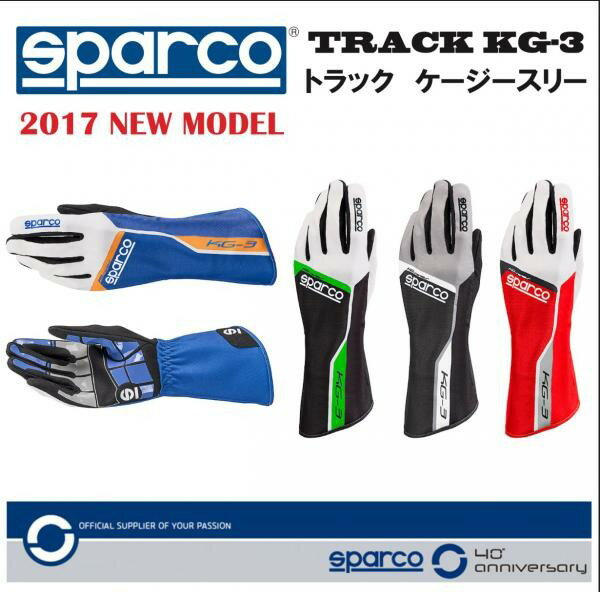 SPARCO スパルコ レーシンググローブ TRACK KG-3 カート 走行会【店頭受取対応商品】