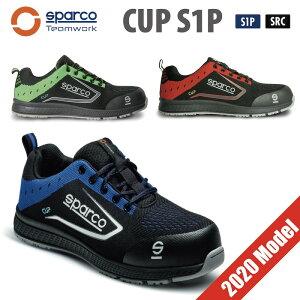 Sparco TEAM WORK CUP S1P メカニックシューズ 安全靴 スパルコ チームワーク カップ 整備 撥水 おしゃれ【店頭受取対応商品】