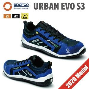 Sparco TEAM WORK URBAN EVO セイフティーシューズ 安全靴 ワーキングシューズ 作業靴 滑らない 軽量 レディース メンズ メカニックシューズ ブルー ネイビー 安全シューズ スパルコ 通気性 メッシ
