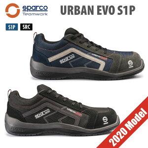Sparco TEAM WORK URBAN EVO S1P メカニックシューズ 安全靴 スパルコ チームワーク アーバンエボ 整備 撥水 おしゃれ【店頭受取対応商品】