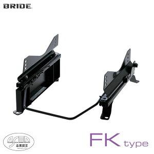 [BRIDE]ブリッドシートレール右用【FKタイプ】Kei[HN21S](1998年10月〜)(沖縄・離島は送料別途)