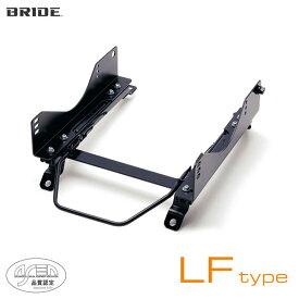 [BRIDE] ブリッド シートレール 左用 【LFタイプ】 スカイラインGT-R [BNR34] (2002年2月〜) (沖縄・離島は送料別途)