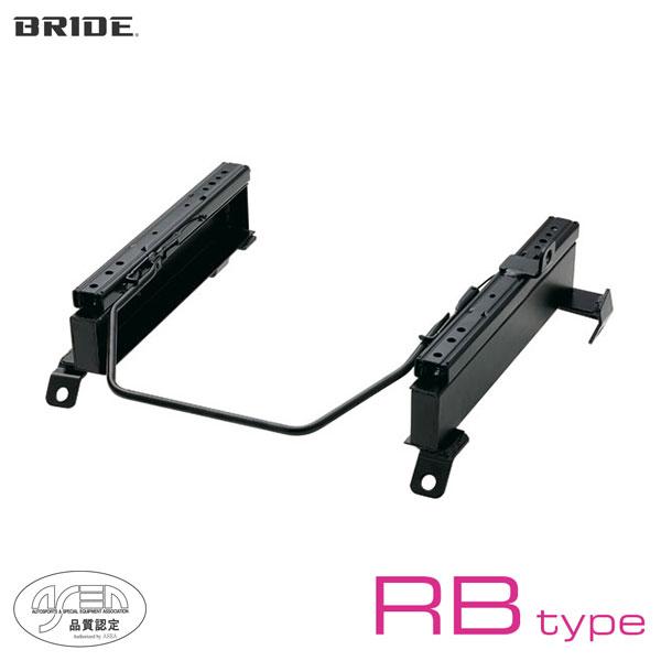 [BRIDE] ブリッド シートレール 左用 【RBタイプ】 ストリーム [RN3] (2000年10月〜2003年9月) (沖縄・離島は送料別途)