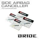 [BRIDE] ブリッド サイドエアバッグキャンセラー 2.2Ω