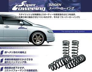【5ZIGEN】ダウンサススーパーローイングオデッセイRA82WD