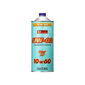 NUTEC ニューテック100%化学合成オイル 10W60【UW-02】