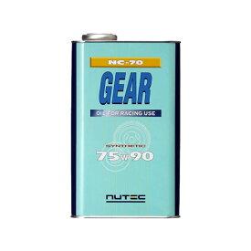 NUTEC ニューテック100%化学合成ギアオイル 75W902L缶 API:GL5 【NC-70】