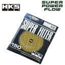 [HKS] スーパーパワーフロー Φ150交換用フィルター イエロー 湿式2層タイプ