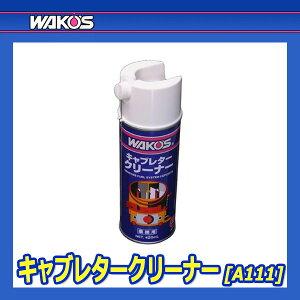 [WAKO'S] ワコーズ キャブレタークリーナー [CC-A] 【420mL】