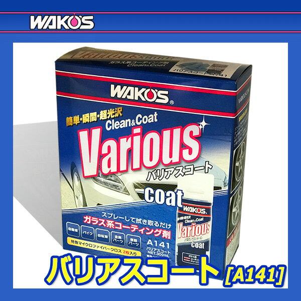 [WAKO'S] ワコーズ バリアスコート [VAC] 【300mL】