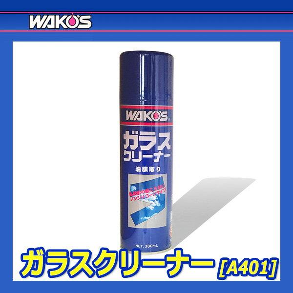 [WAKO'S] ワコーズ ガラスクリーナー [GLC] 【380mL】