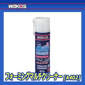 [WAKO'S] ワコーズ フォーミングマルチクリーナー [FMC] 【380mL】