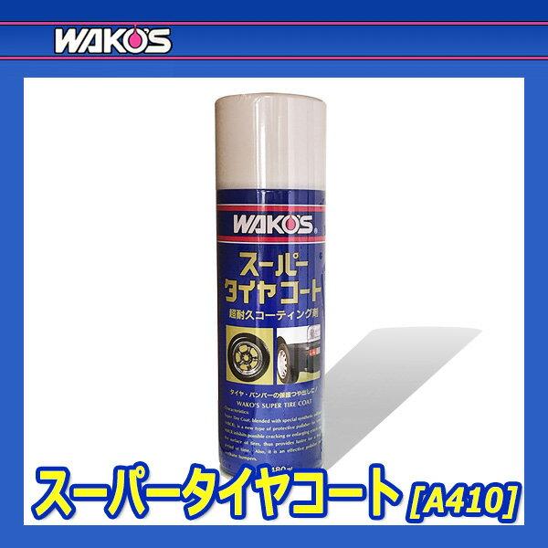 [WAKO'S] ワコーズ スーパータイヤコート [STC-A] 【480mL】