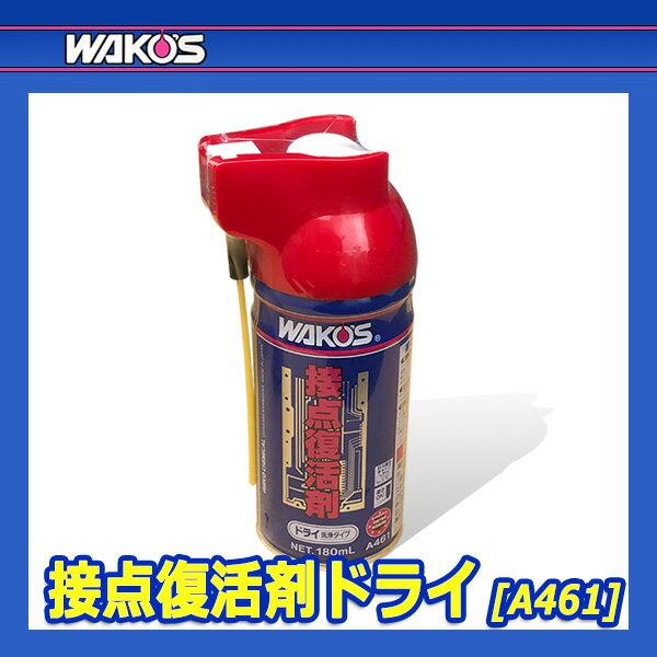 [WAKO'S] ワコーズ 接点復活剤 ドライ [CR-D] 【180mL】