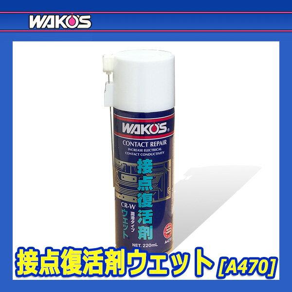 [WAKO'S] ワコーズ 接点復活剤 ウェット [CR-W] 【220mL】