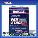 [WAKO'S] ワコーズ プロステージS40 粘度(10W-40) [PRO-S40] 【4L】