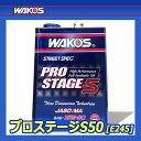 [WAKO'S] ワコーズ プロステージS50 粘度(15W-50) [PRO-S50] 【4L】